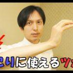 肩こりに使えるツボ#8【デスクワーク】【手の疲れ】