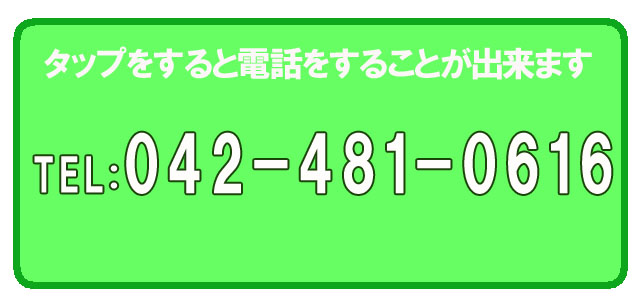 電話番号042-481-0616